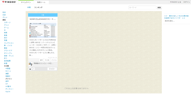 PINGOO! | ランキング 趣味>その他>パソコン  1 件のWebサイト/ブログ等しか表示されていない
