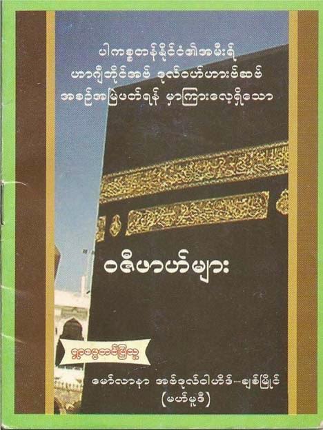 Wazifah of Haji Bhai Abdul Wahab F.jpg