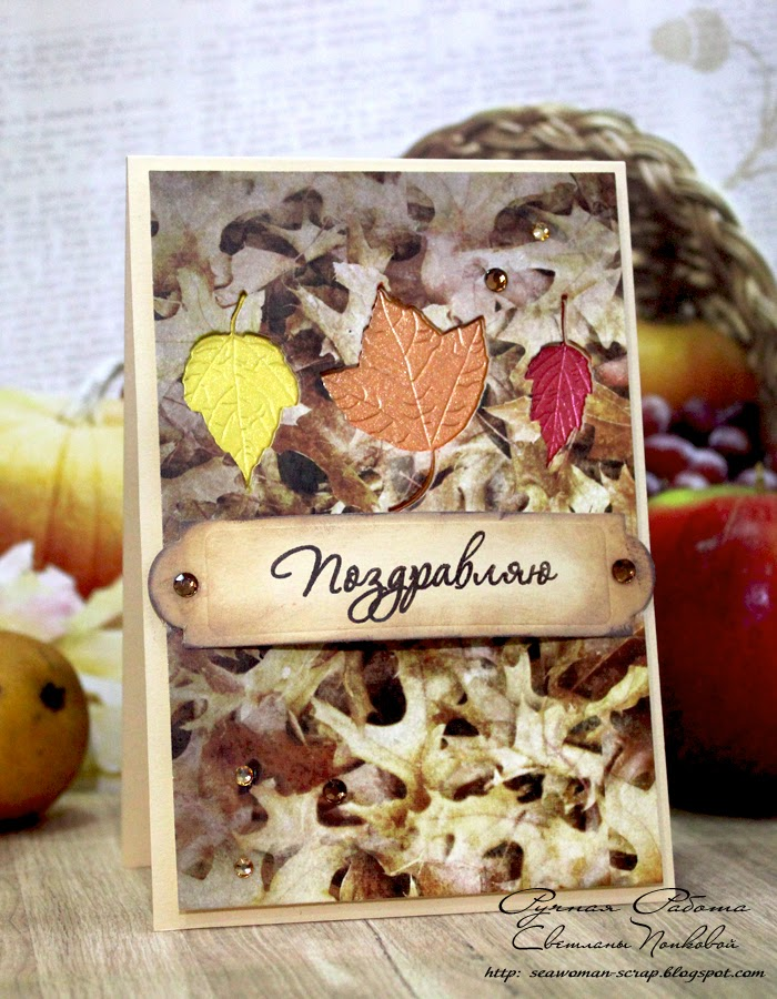 Autumn card scrapbooking