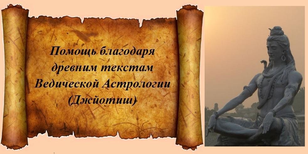 Помощь благодаря древним текстам Ведической Астрологии (Джйотиш)