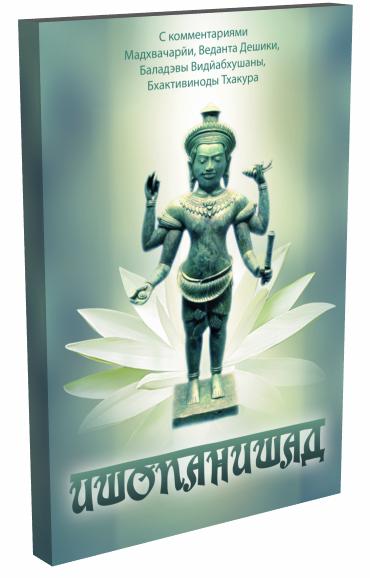 Бхану Свами (перевод). Ишопанишад с комментариями Мадхвачарйи, Веданта Дешики, Баладэвы Видйабхушаны, Бхактивиноды Тхакура