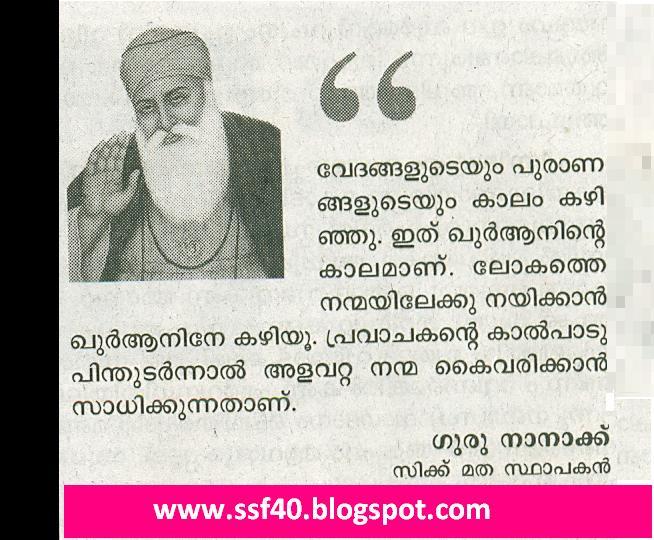 history of muhammad nabi in malayalam