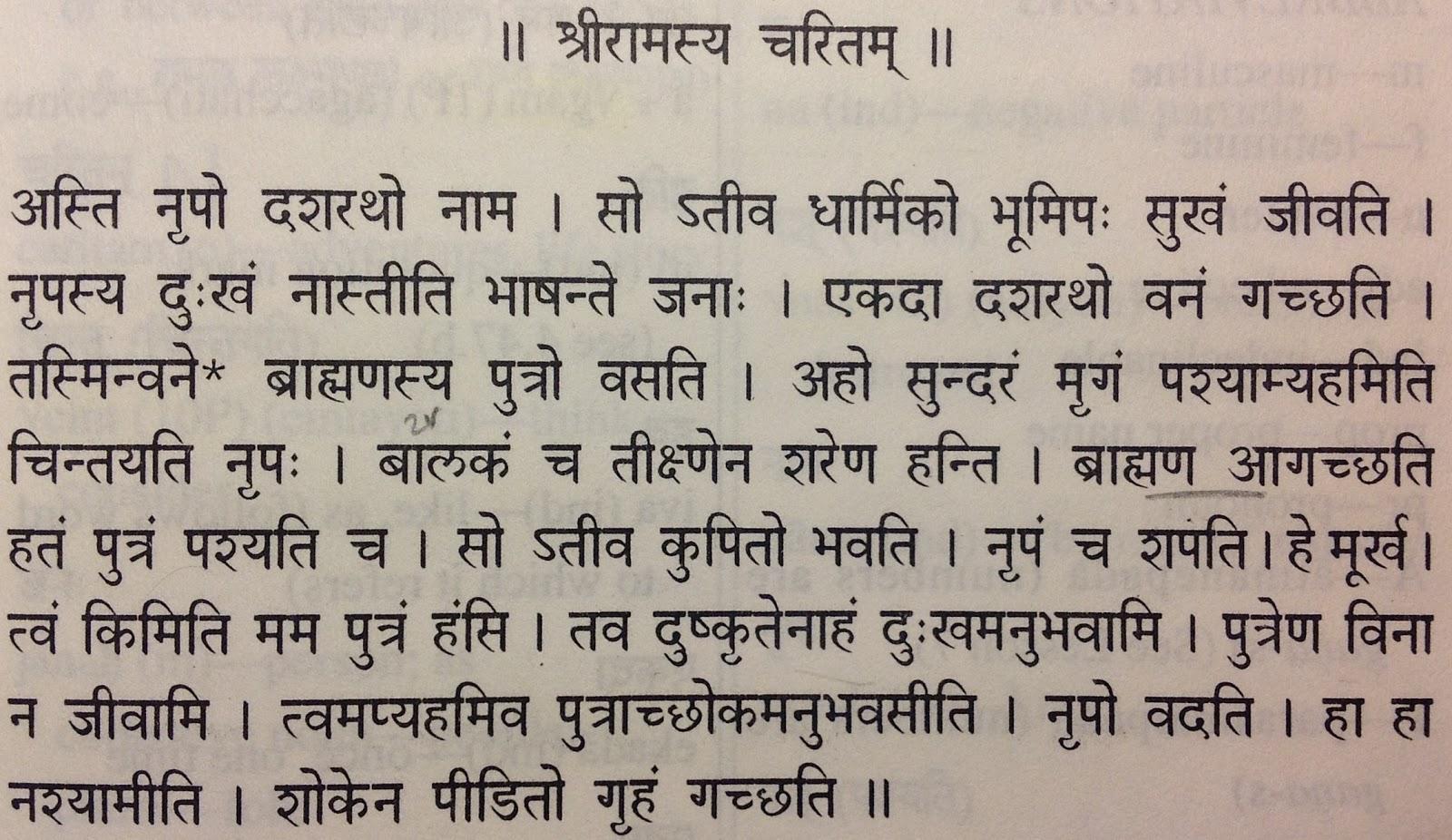 Поздравление на хинди с переводом 76