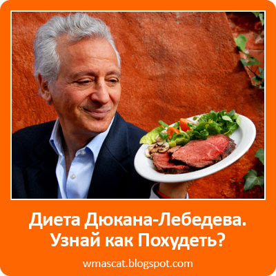 Диета Дюкана-Лебедева. Узнай как Похудеть?