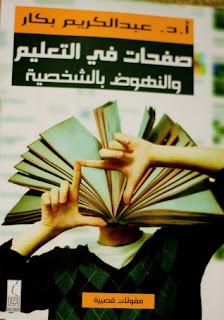 تحميل كتاب صفحات في التعليم والنهوض بالشخصية PDF