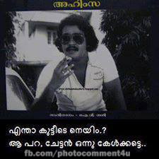 Malayalam facebook photo comment 9