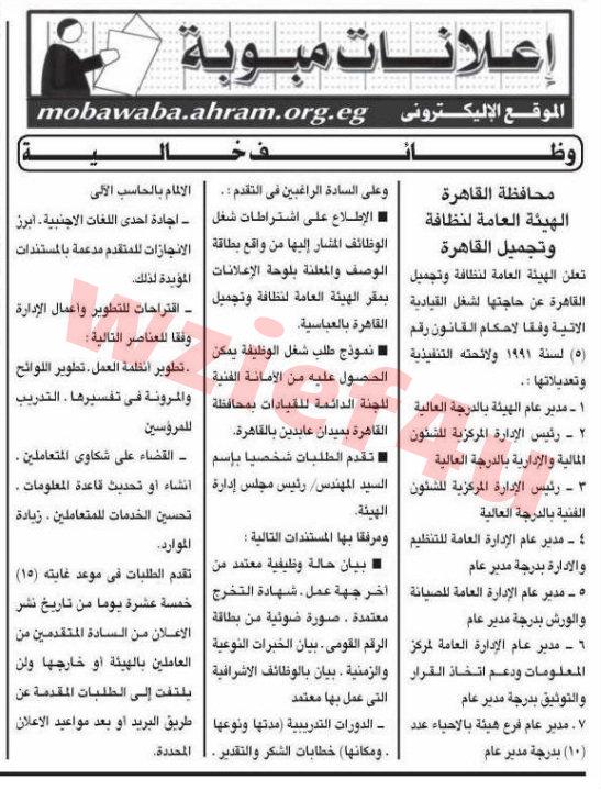 وظائف جريدة الأهرام الخميس 21 مارس 2013 -وظائف مصر الخميس21-03-2013