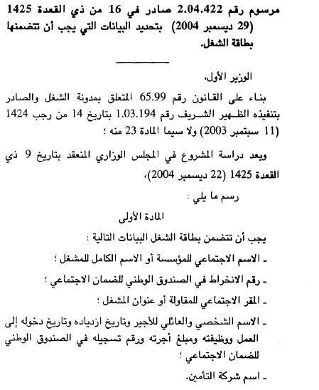 Blog de Droit Marocain مدونة القانون المغربي: La carte de travail