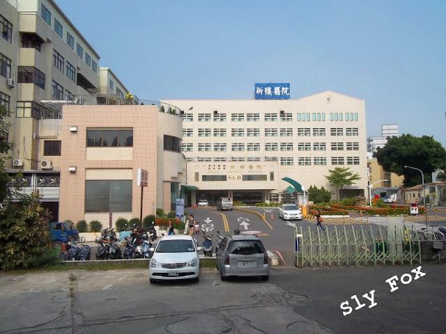 崙仔頂新樓醫院