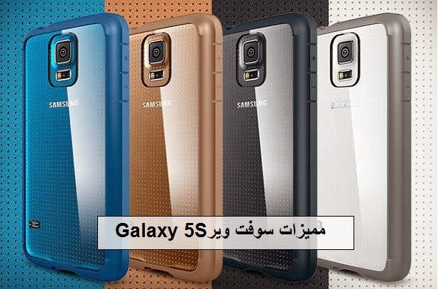 معاينة مميزات سوفت وير جالكسي اس فايف Samsung Galaxy S5