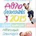 Ξεκινούν οι εγγραφές για το πρόγραμμα των αθλοδιακοπών 2015 στο Δήμο Μοσχάτου-Ταύρου.