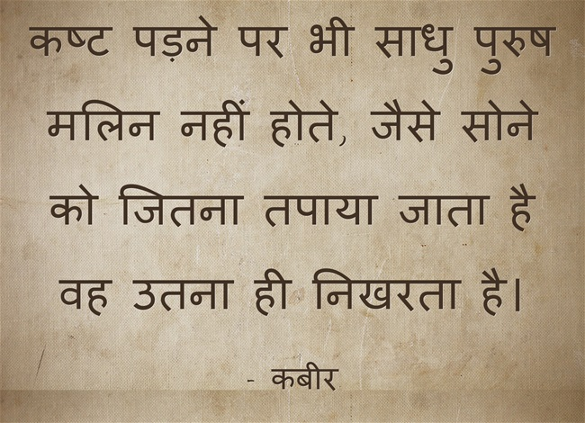 Sant Kabir Ke Anmol Vachan In Hindi Quotes Wallpapers