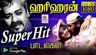 Hariharan Songs   Music Box