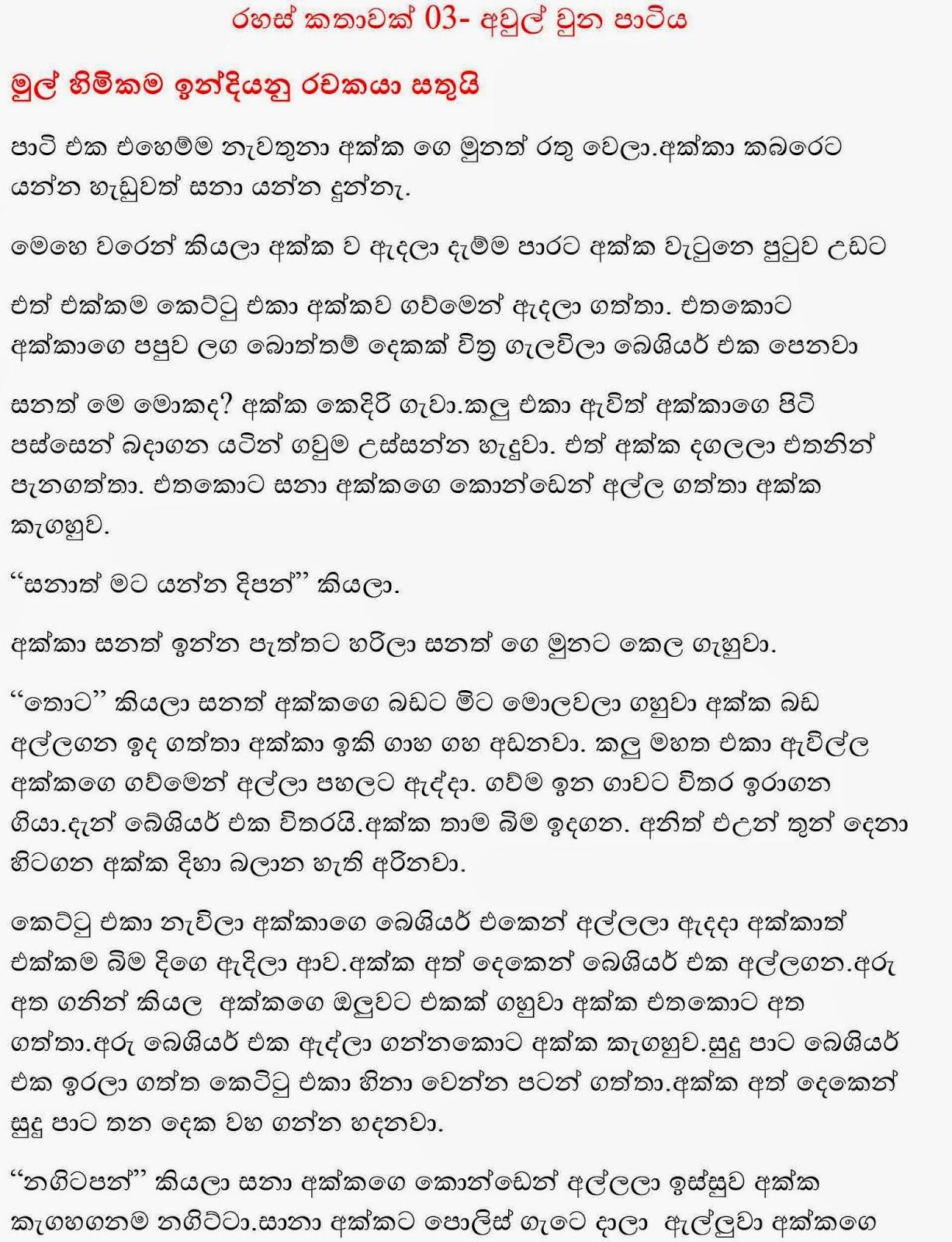 Lanka wal katha sinhala newhairstylesformen2014 com