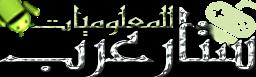 مدونة ستارعرب