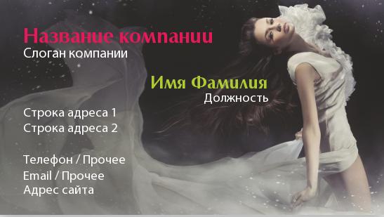 http://www.poleznosti-vsyakie.ru/2013/04/vizitka-dlja-atele-beloe-plate.html