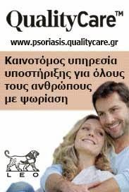 psoriasis.qualitycare.gr
