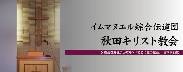イムマヌエル綜合伝道団 秋田キリスト教会