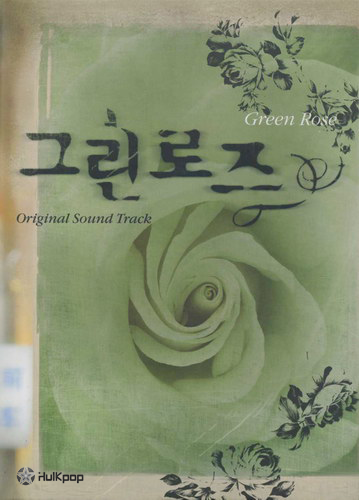 Various Artists – Green Rose OST