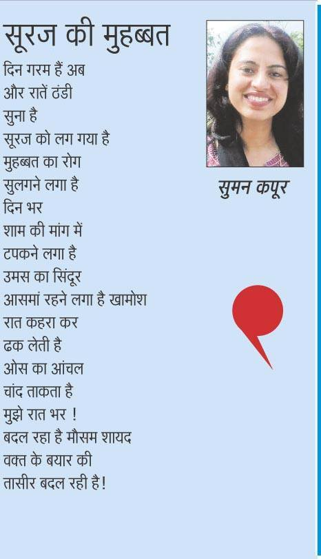 जनवाणी मेरठ अप्रैल 2014 में प्रकाशित