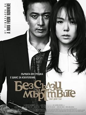 Phim  Nước Mắt Sát Thủ- No Tears for the Dead