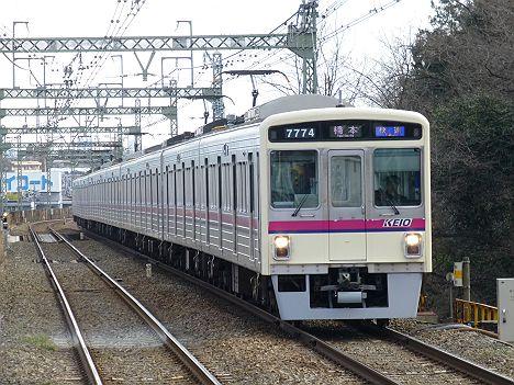 京王電鉄 快速 橋本行き1 7000系LED