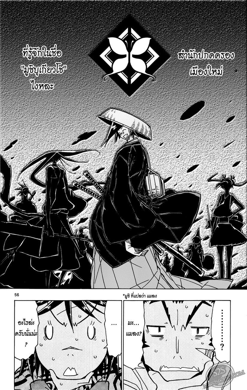 Joujuu Senjin!! Mushibugyo 1 TH ไปล่ะนะ!  หน้า 55