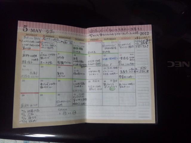 蛙のささやき: 来年の手帳 買ったよ 蛙のささやき   来年の手帳 買ったよ