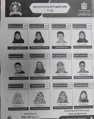 أوائل اعدادية المنوفية |AlMenoufia_Results