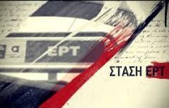 """Το """"Δίκτυο"""" στην εκπομπή Στάση ΕΡΤ"""
