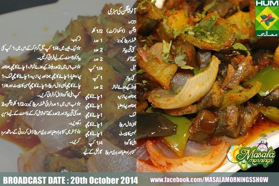 chicken tandoori masala recipe in urdu