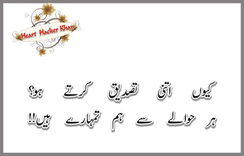 Sad And Romantic Urdu POetry
