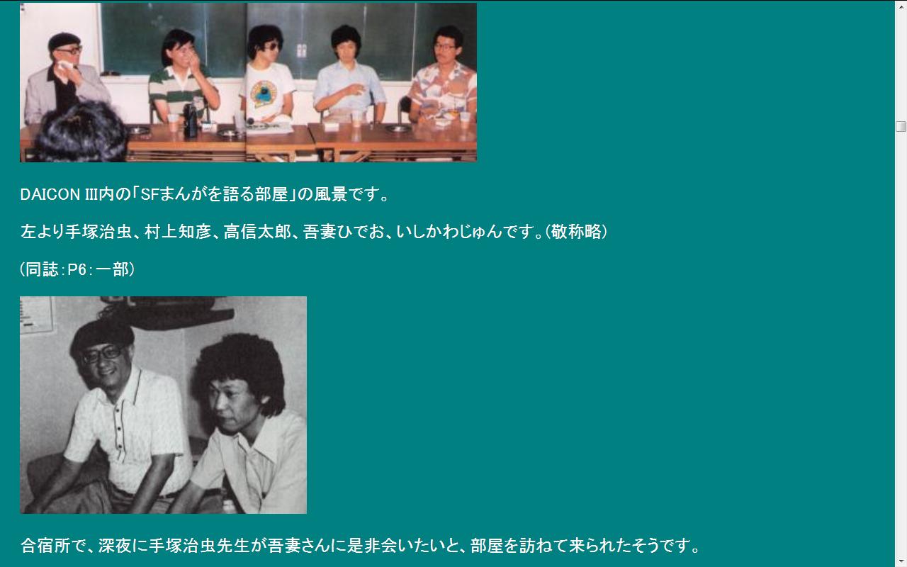 Http www geocities jp azicon1 1980_s html