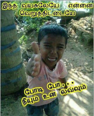 Tamil funny kavithai, tamil funny image download
