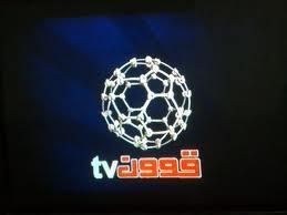 تردد قناة قوون الرياضية السودانية الفضائية goon sport tv sudan