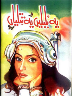 romantic urdu novels by maha malik Ye Bulbulein Ye Titliyan By Maha Malik complete in pdf