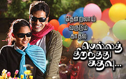 Mella Thiranthathu Kathavu 26-07-2016 Zee Tamil Tv Serial 26th July 2016 Episode 177 Youtube Watch Online