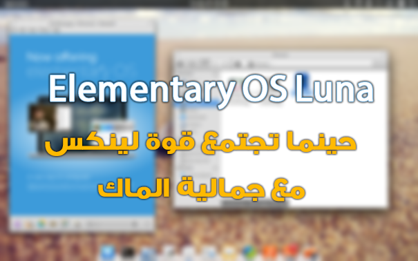 Elementary OS Luna حينما تجتمع قوة لينكس مع جمالية الماك
