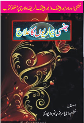 Jinsi Bemariyon Ka Ilaj Urdu Book