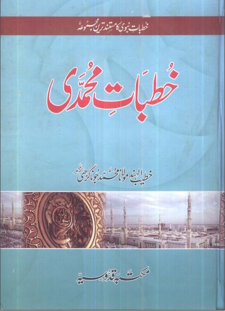 Khutbat-E Muhammdi urdu Pdf Book