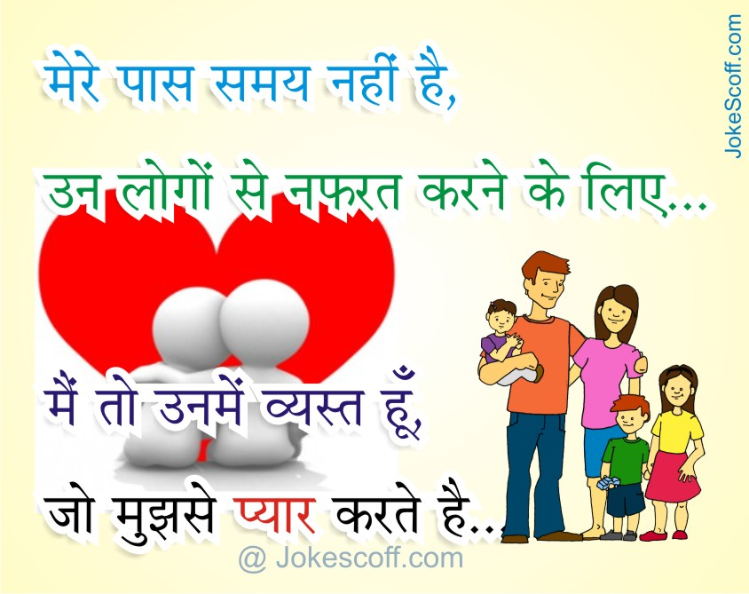 Love Funny Quotes Hindi New*} nafrat status - quotes - ???? ...