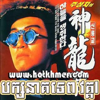 Royal Tramp I 1992 [1 End] Khmer Dubbed ( Tinfy )