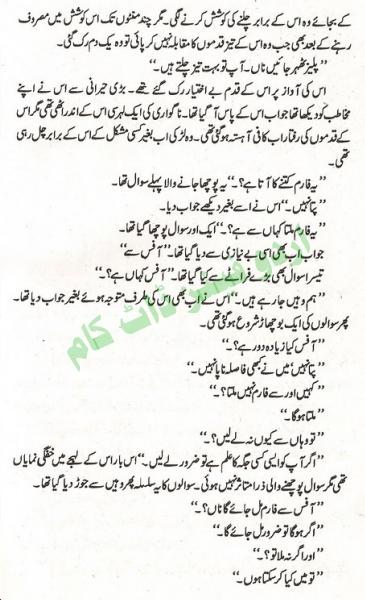 Teri Yaad Khare Gulab Hai Umaira Ahmad