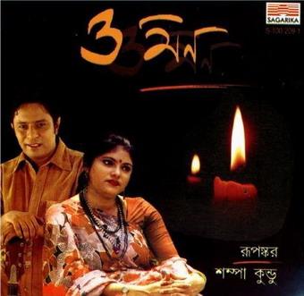 O Mon (2011)-Rupankar Bagchi And Sampa Kundu Kolkata Robindro Songeet-128Kbps Free Download