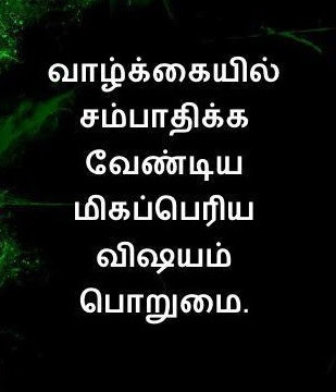 Patience Quotes in Tamil