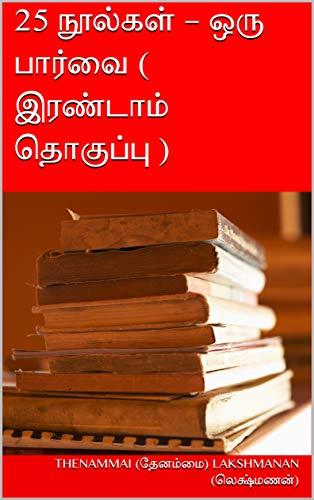 25 நூல்கள் - ஒரு பார்வை ( இரண்டாம் தொகுப்பு)