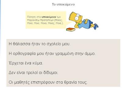 http://inschool.gr/G3/LANG/PROTASEIS-YPOKEIMENO-PRAC-G3-LANG-HPclickon-1309020810-tzortzisk/index.html