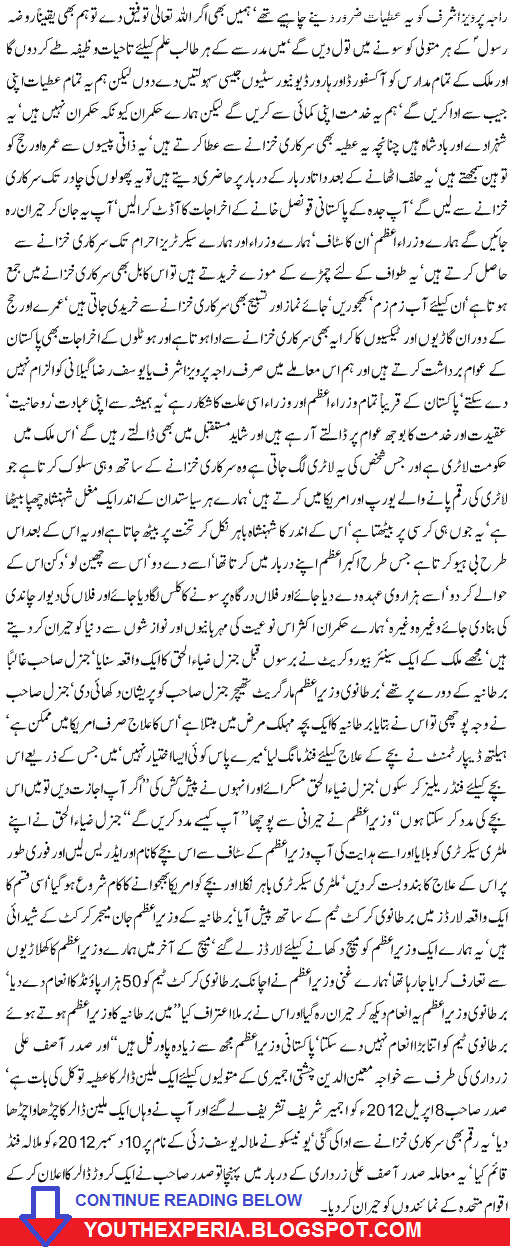 Corruption of Politicians - prime minister and president by Javed Chaudhry