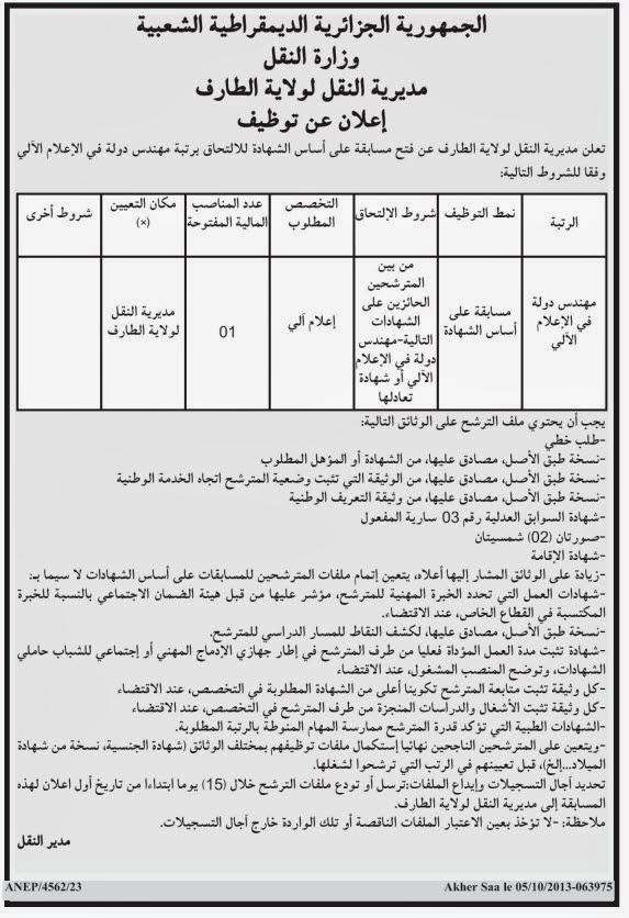 جديد مسابقات التوظيف في ولاية الطارف لشهر اكتوبر 2013 05.jpg