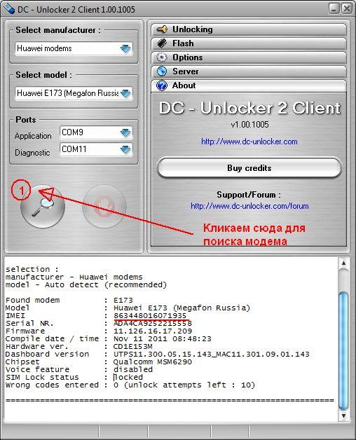 Программу для снятия sim lock huawei